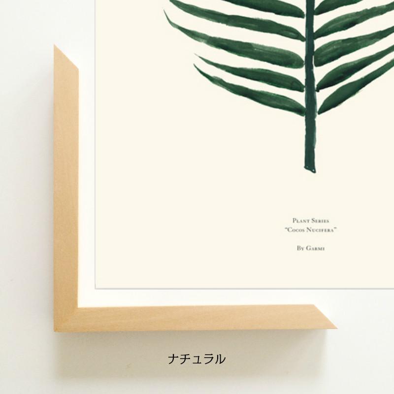 70x70cm【※別配送・ポスターとは分けてご注文を】「ナチュラル」 ポスターを格上げ&映り込みが少ない!nest の木製フレーム(前面:アクリル板)日本製【受注生産・メーカー直送・送料無料】