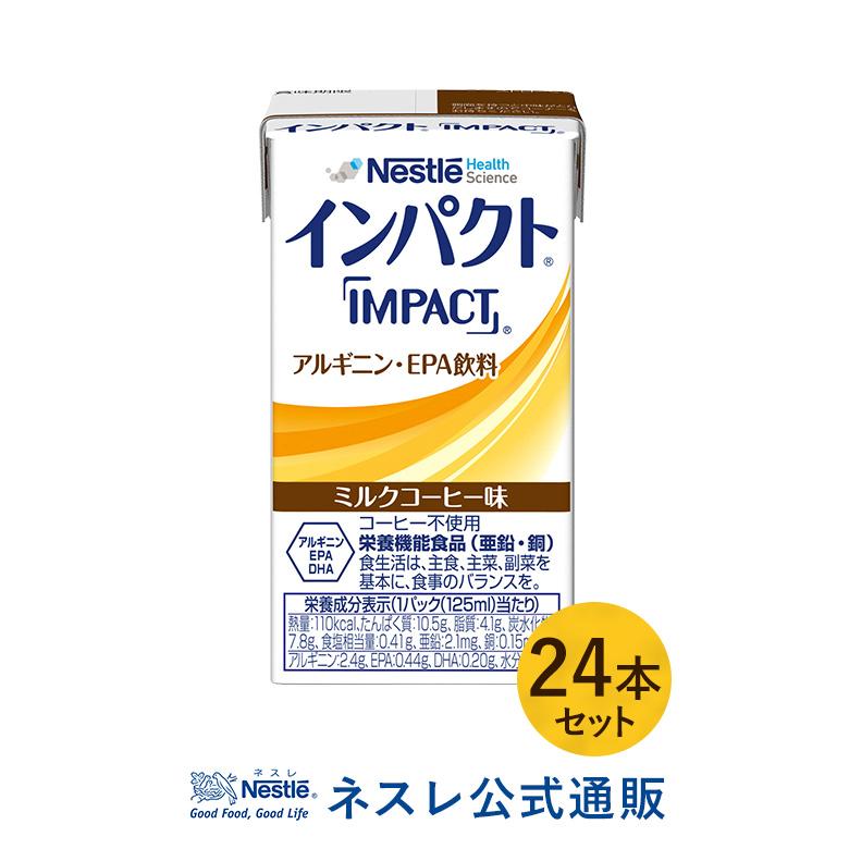 【送料無料】インパクト ミルクコーヒー味 125ml 24本セット【 NHS 濃厚流動食 流動食 完全栄養食 TF DHA EPA RNA たんぱく質 タンパク質 核酸 アルギニン 】