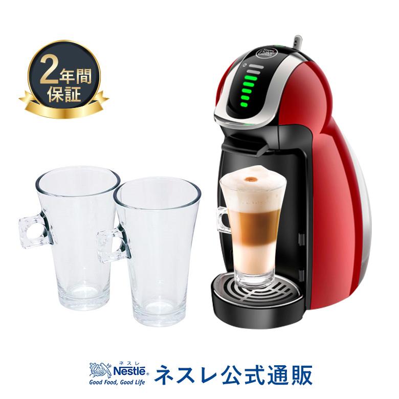 【ネスレ公式通販・送料無料】ジェニオ2赤ラテグラスセット【コーヒーメーカー コーヒーマシン ドルチェグスト 本体】
