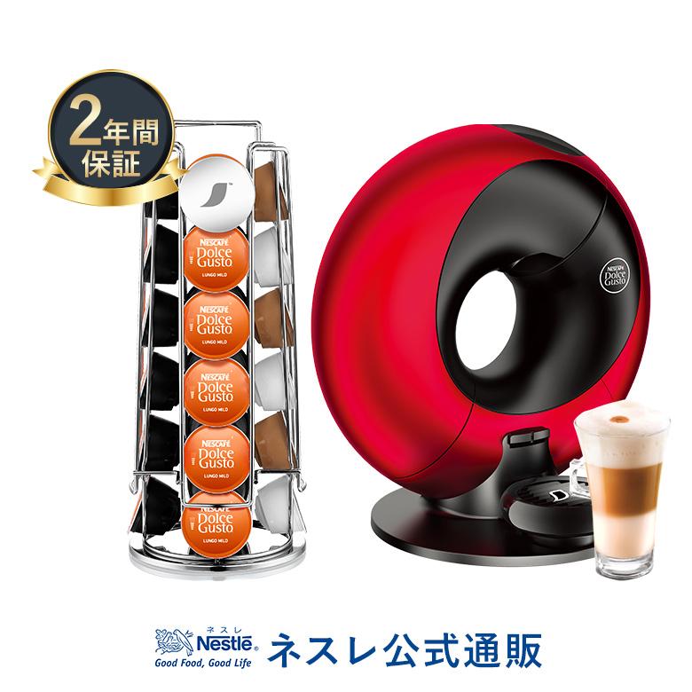 【ネスレ公式通販・送料無料】エクリプス カプセルタワーセット【コーヒーメーカー コーヒーマシン ドルチェグスト 本体 アイスコーヒー】