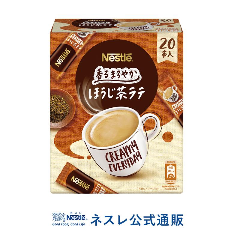 【ネスレ公式通販】ネスレ 香るまろやか ほうじ茶ラテ 20本入【スティックタイプ 個包装】