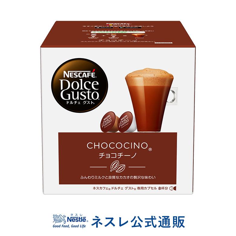 ふんわりとしたミルクの泡立ちと良質のカカオ豆による贅沢な味わいのココアです ネスカフェ ドルチェ グスト 開店記念セール 専用カプセル ドルチェグスト 16個 SEAL限定商品 カプセル ネスレ公式通販 チョコチーノ