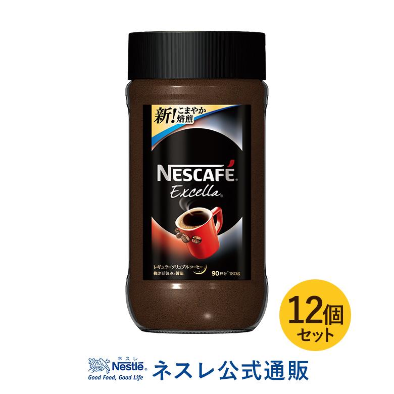 【ネスレ公式通販・送料無料】ネスカフェ エクセラ 180g ×12個セット【脱 インスタントコーヒー】