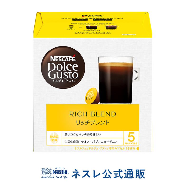 芳醇なコーヒーの香りを凝縮した1杯 たっぷりマグカップサイズのレギュラーコーヒー ネスカフェ ドルチェ グスト 超定番 専用カプセル 商品追加値下げ在庫復活 ネスレ公式通販 ドルチェグスト カプセル 16個 リッチブレンド