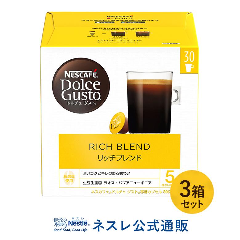 芳醇なコーヒーの香りを凝縮した1杯 アイテム勢ぞろい たっぷりマグカップサイズ ネスカフェ ドルチェ グスト リッチブレンド ネスレ公式通販 30個 送料無料 ドルチェグスト 気質アップ カプセル ×3箱セット