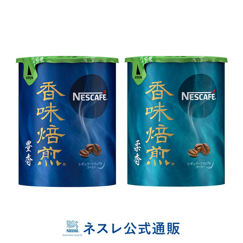 そのコーヒーの名は 香りから始まる 大規模セール ネスカフェ 香味焙煎 豊香 ランキング総合1位 詰め替え エコシステム2種セット バリスタ ネスレ公式通販 柔香
