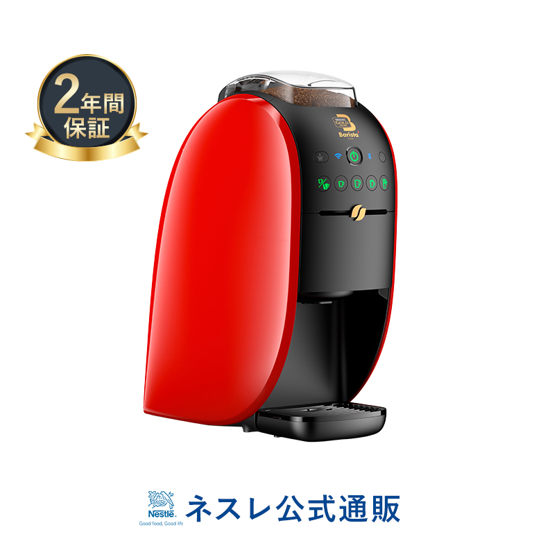 Wi-Fi接続機能搭載で コーヒーの飲み方 楽しみ方がさらに広がる ネスカフェ ゴールドブレンド 業界No.1 バリスタ マーケット ダブリュー レッド 送料無料 本体 SPM9638 ネスレ公式通販 コーヒーマシン コーヒーメーカー