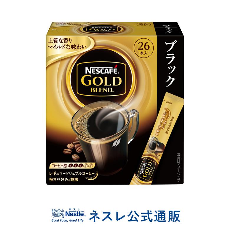 上質な香りとマイルドな味わいを楽しめる便利なスティック たっぷり大容量サイズ ネスカフェ ゴールドブレンド 日本メーカー新品 スティック ブラック 26本 休み インスタントコーヒー 脱 ネスレ公式通販 スティックコーヒー