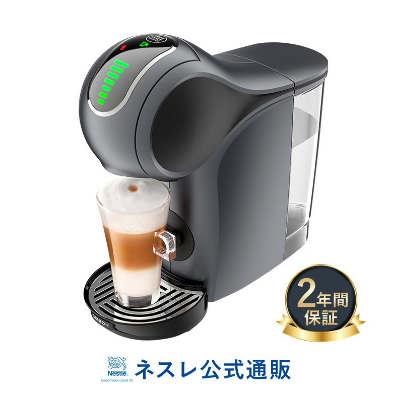 幅を取らないスリムボディに充実機能搭載のIoTモデル 直送商品 おうちカフェがもっと楽しくなる ネスカフェ ドルチェ グスト GENIO S ジェニオ エス スペースグレー 送料無料 コーヒーメーカー 本体 ネスレ公式通販 ドルチェグスト コーヒーマシン 在庫一掃売り切りセール