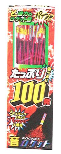 1本あたり75.6円、イノシシや鹿よけに ロケット花火3000本入