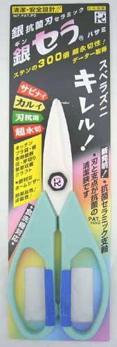 強力セラミックハサミ(5本単位)