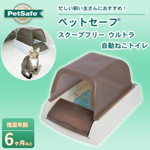 【猫用トイレ】PetSafe Japan ペットセーフ スクープフリーウルトラ 自動ねこトイレ PAL18-14280