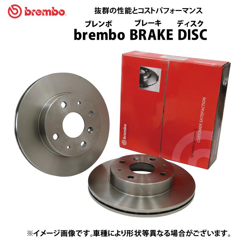 ブレンボ(brembo)製フロントブレーキローター レクサスISF USE20 用 特価
