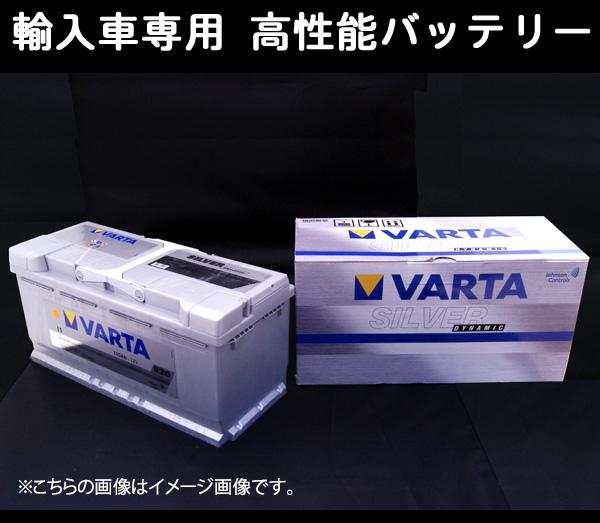 輸入車用バッテリー フォルクスワーゲン UP アップ AACHY用
