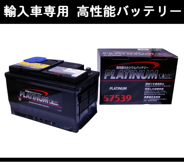 輸入車用バッテリー ベンツ W126 Sクラス 300SE 126024用