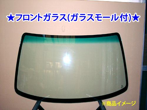 ★フロントガラス(モール付)★品番:301014+801106 グリーン/ボカシ:なし 特価▼