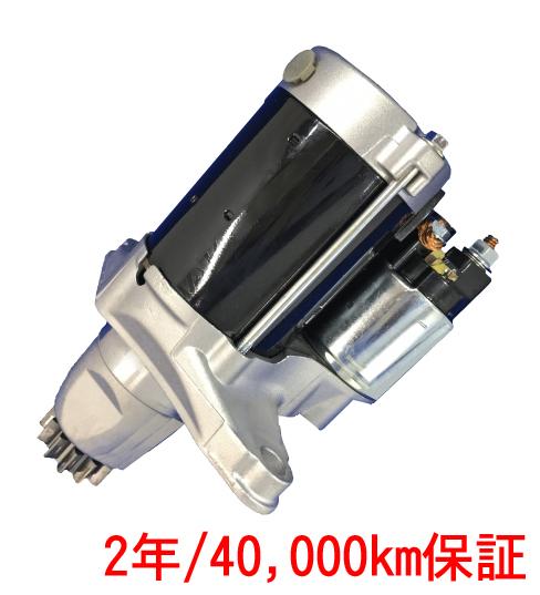 RAP リビルト スターターモーター RAPリビルトスターターモーター ハイエース TRH216 純正品番28100-75190用 /セルモーター