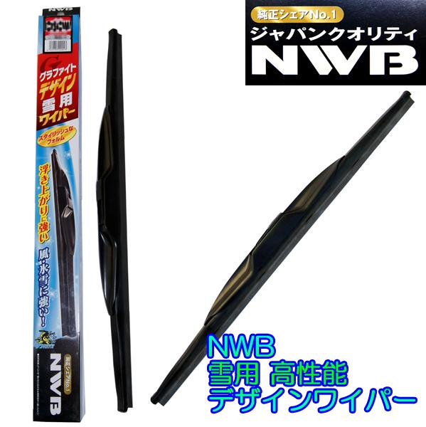 新商品 新型 激安セール NWB 雪用エアロワイパーフロントセット AVU65W用 ☆NWB雪用デザインワイパーFセット☆ハリアーハイブリッド