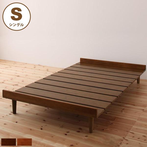 北欧デザイン すのこベッド (シングルサイズ/フレームのみ) kaleva カレヴァ 送料無料ベッドフレーム ベッド ステージタイプ シングル すのこ スノコベッド 通気性 ヘッドレス 省スペース 木製 おしゃれ 天然木 シンプル ブラウン 新生活 netc5