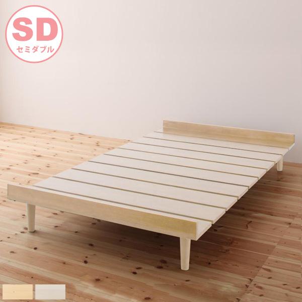 北欧デザイン すのこベッド (セミダブルサイズ/フレームのみ) noora ノーラ 送料無料ベッドフレーム ベッド ステージタイプ セミダブル すのこ スノコベッド 通気性 ヘッドレス 省スペース 木製 おしゃれ 天然木 シンプル 白 ナチュラル 新生活 netc5
