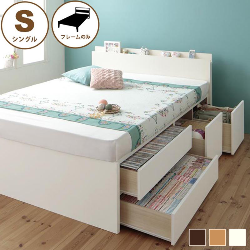 【代引不可】 日本製 チェストベッド (シングルサイズ/フレームのみ) auxilium アクシリム 送料無料国産 ベッドフレーム ベッド シングル 収納 収納付き 大容量 引き出し ベッド下収納 棚付き コンセント付き 木製 おすすめ シンプル 白 ホワイト netc5