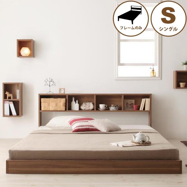 ローベッド シェルフ付き (シングルサイズ/フレームのみ) falley フォーレイ 送料無料ベッドフレーム ベッド シングル フロアベッド ロータイプ 棚付き 収納付き 木製 おしゃれ 北欧 シンプル ウォールナット ブラウン netc5