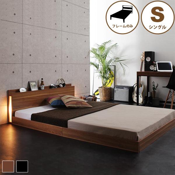 ローベッド モダンライト付き (シングルサイズ/フレームのみ) crescentmoon クレセントムーン 送料無料ベッドフレーム ベッド シングル フロアベッド ロータイプ 棚付き コンセント付き 照明付き 木製 おしゃれ 北欧 シンプル ウォールナット netc5