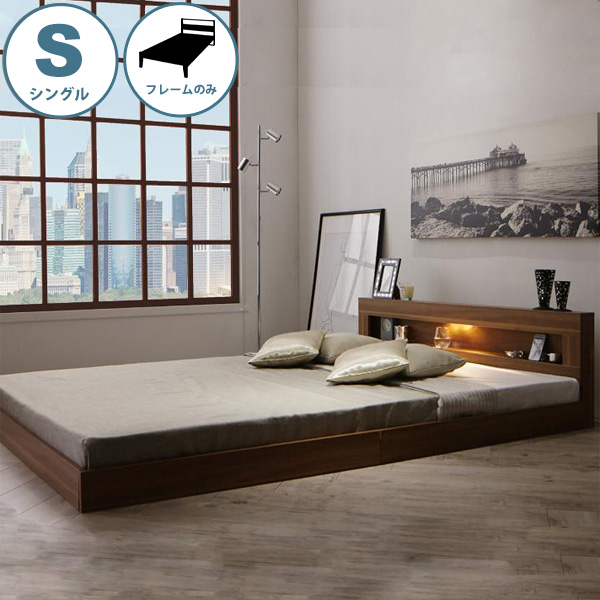 ローベッド LEDライト付き (シングルサイズ/フレームのみ) Rufen ルーフェン 送料無料ベッドフレーム ベッド シングル フロアベッド ロータイプ 棚付き コンセント付き 照明付き 木製 おしゃれ シンプル 北欧 ウォールナット ブラウン netc5