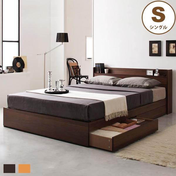 収納ベッド (シングルサイズ/フレームのみ) ever エヴァー 送料無料ベッドフレーム ベッド シングル 収納 収納付き 収納付きベッド 引き出し 引き出し付き ベッド下収納 棚付き 宮付き コンセント付き 木製 おすすめ 北欧 シンプル ブラウン netc5