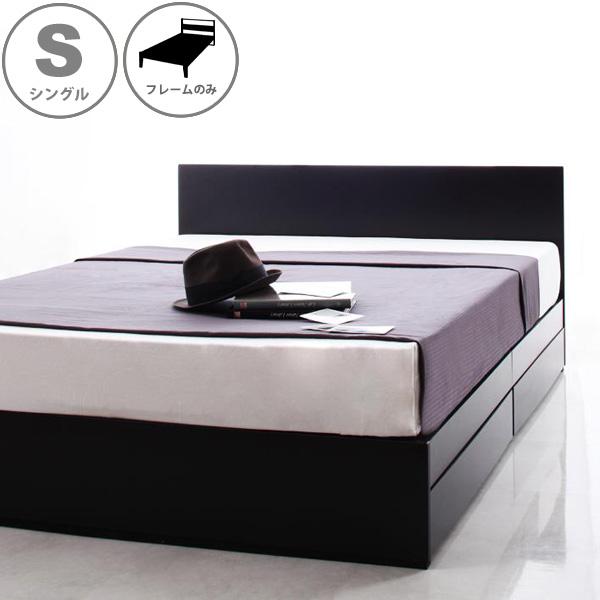 収納ベッド (シングルサイズ/フレームのみ) zwart ゼワート 送料無料ベッドフレーム ベッド シングル 収納 収納付き 引き出し 引き出し付き ベッド下収納 パネル型 ヘッドボード ヘッドパネル 木製 おすすめ シンプル モダン ブラック netc5