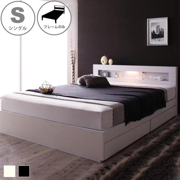収納ベッド LEDライト付き (シングルサイズ/フレームのみ) estado エスタード 送料無料ベッドフレーム ベッド シングル 照明付き 収納 収納付き 引き出し付き 棚付き コンセント付き 木製 おすすめ モダン 白 ホワイト シンプル ブラック netc5