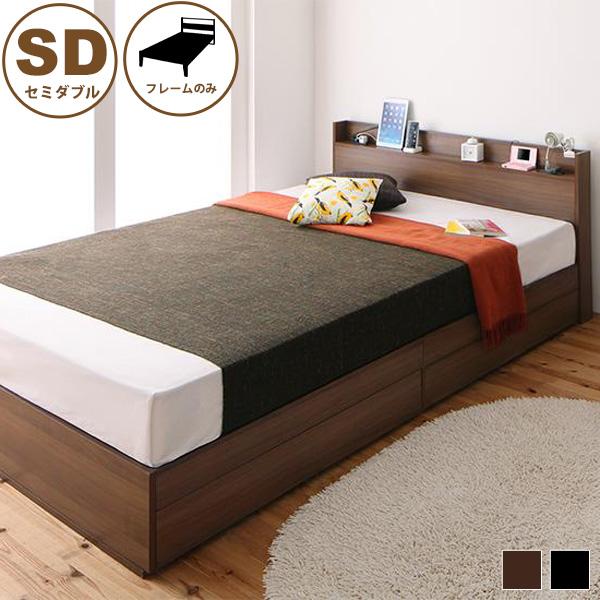 収納ベッド (セミダブルサイズ/フレームのみ) splend スプレンド 送料無料ベッドフレーム ベッド セミダブル 収納 収納付き 引き出し付き 棚付き コンセント付き 木製 おすすめ 北欧 モダン 白 ホワイト ウォールナット ブラウン ブラック netc5