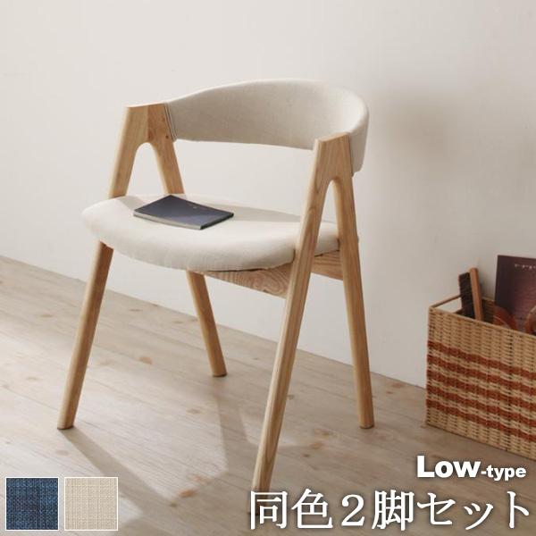 【代引不可】モダンインテリアダイニング《ULALU》ウラル/ロータイプダイニングチェア2脚セットチェアー 椅子 ダイニングチェアー アームチェア 食卓 ダイニング 天然木 木製 アッシュ モダン デザイナーズ 北欧 ナチュラル 新生活 netc5