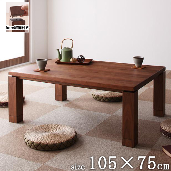 Kotatsu table stright and straight rectangular 105 x 75 cm kotatsu kotatsu kotatsu table furniture kotatsu wood natural wood Walnut Brown Nordic Japanese modern fashionable simple living table Center table new generation pulling non-10p03ec16 net-c 5