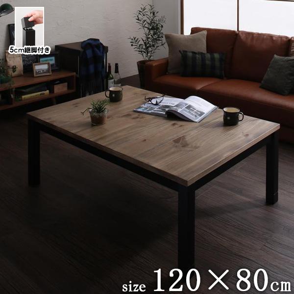 こたつテーブル nostalwood/ノスタルウッド 長方形 120×80cm 送料無料こたつ コタツ 家具調こたつ コタツテーブル 木製 天然木 パイン材 ブラウン ヴィンテージ アンティーク リビングテーブル センターテーブル 新生活 代引不可 netc5