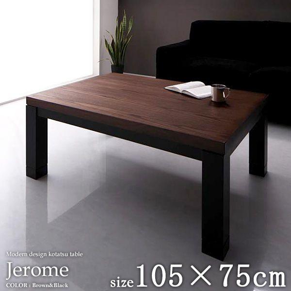 【代引不可】 こたつテーブル Jerome/ジェローム 長方形 105×75cm 送料無料こたつ コタツ コタツテーブル 木製 北欧 おしゃれ リビングテーブル センターテーブル ローテーブル デザイン 天然木 高さ調節 モダン 新生活 netc5