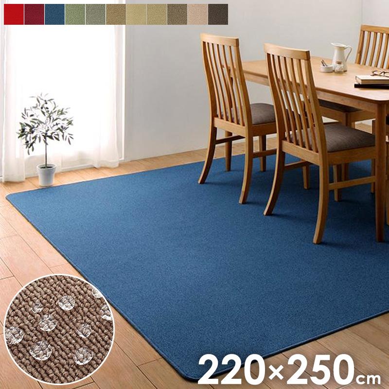 ダイニングラグ 220×250cm 撥水 拭ける 床暖房対応 北欧 日本製 アイボリー/ベージュ/グリーン/シルバー/レッド/ブラウン/ネイビー familia ファミリア netc5