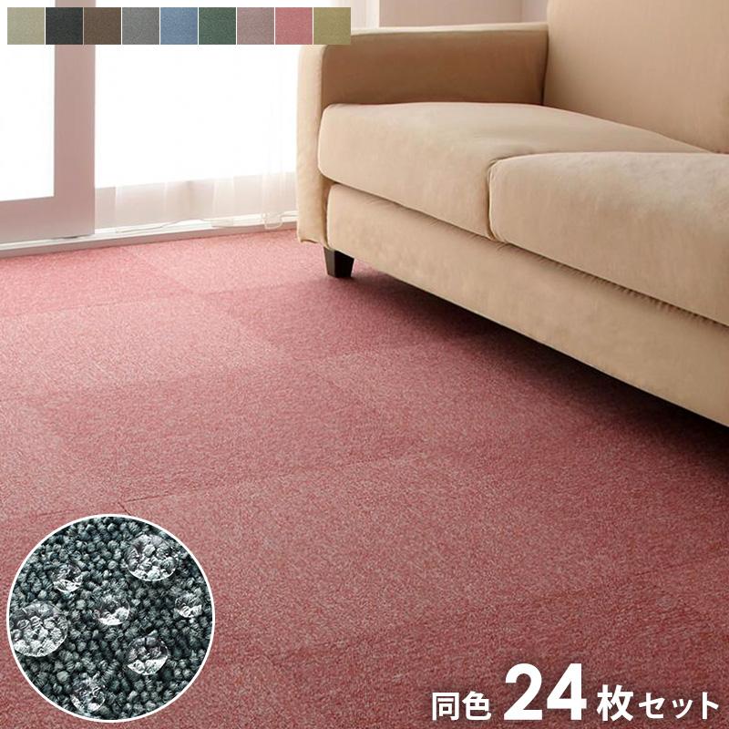 タイルカーペット 50×50 (24枚セット) 3帖 3畳 洗える はっ水 撥水 床暖房対応 日本製 raku-care ラクケア 9色展開 netc5