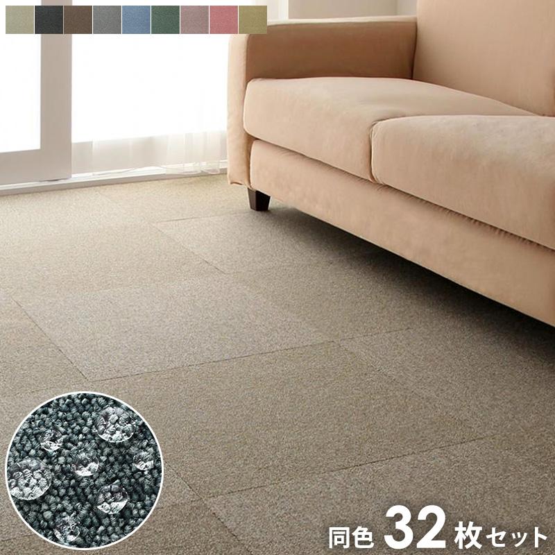 タイルカーペット 50×50 (32枚セット) 4帖 4畳 4.5畳 洗える はっ水 撥水 床暖房対応 日本製 raku-care ラクケア 9色展開 netc5