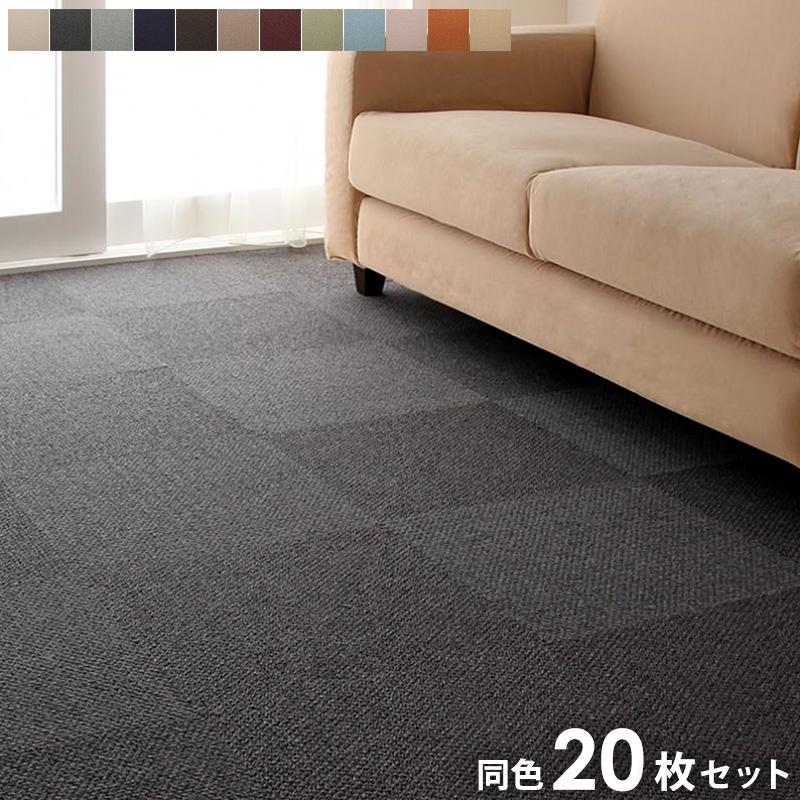 タイルカーペット 40×40 (20枚セット) 2帖 2畳 洗える 防音 防ダニ 床暖房対応 日本製 silenta シレンタ 10色展開 netc5