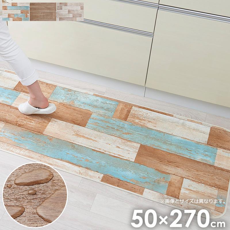 キッチンマット 50×270cm 270 北欧 ダイニングラグ 撥水 木目 拭ける おしゃれ ブルー/グレー/ブラウン Floldy フロルディー netc5