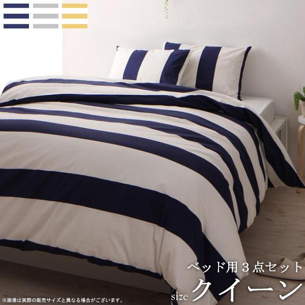 ベッド用 布団カバー3点セット elmar/エルマール (クイーンサイズ) 日本製 送料無料クイーン 国産 寝具 カバー 布団カバー セット 布団カバーセット 掛け布団カバー ボックスシーツ ボーダー おしゃれ 綿100% ネイビー グレー イエロー 洗える netc5