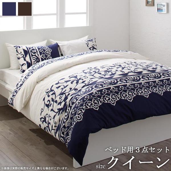 ベッド用 布団カバー3点セット demer/ドゥメール (クイーンサイズ) 日本製 送料無料クイーン 国産 寝具 カバー 布団カバー セット 布団カバーセット 掛け布団カバー ボックスシーツ おしゃれ エレガント 綿100% ブルー ブラウン 洗える netc5