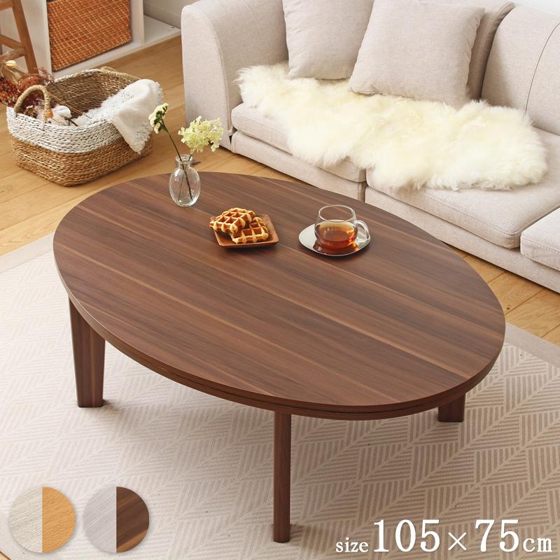こたつテーブル 長方形 105×75cm オーバル 楕円 リバーシブル天板 おしゃれ 北欧 和モダン こたつ コタツ テーブル 家具調こたつ リビングテーブル センターテーブル 木製 ブラウン ナチュラル ホワイト 白 木目 代引不可 abel アベル netc5
