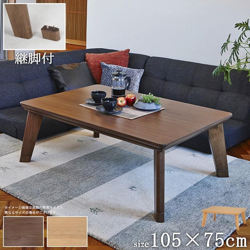 こたつテーブル 長方形 105×75cm フラットヒーター 継脚付き おしゃれ 北欧 和モダン こたつ コタツ テーブル 家具調こたつ リビングテーブル センターテーブル 木製 天然木 ウォールナット ブラウン ナチュラル 代引不可 lino リノ netc5