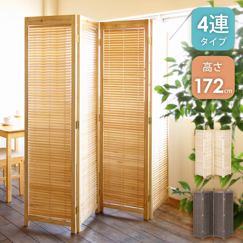 衝立 jp-lb4 ブラインド衝立 4連パーテーション スクリーン 間仕切り ついたて つい立て 衝立 仕切り インテリア オフィス家具 パネル・パーテーション 屏風 木製 おしゃれ 洋風 和風 和家具 ブラインド 180 自立 jp-lb4 netc5