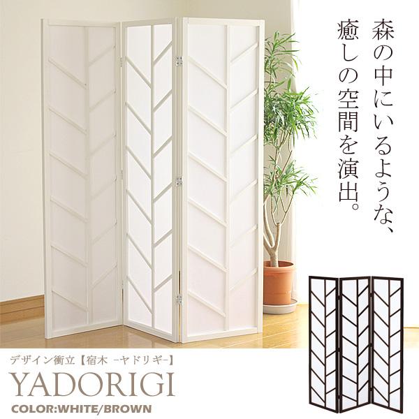 デザイン衝立 3連 yadorigi jp-y300-3衝立 つい立て ついたて 間仕切り パーテーション パーティション スクリーン オフィス家具 和家具 モダン おしゃれ 和風 洋風 和室 座敷 ブラウン ホワイト 白 netc5