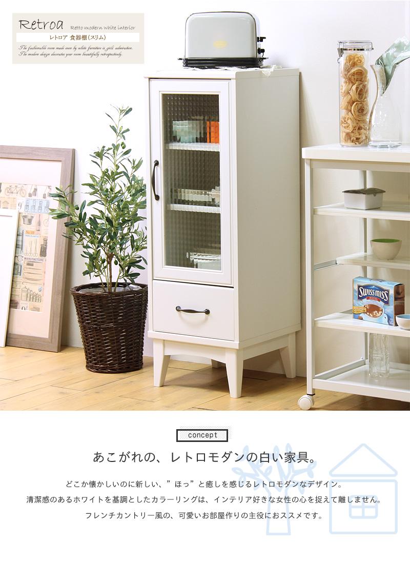 Slim Cabinet Retroa Retro A Rta 1140gh Storage Furniture Kitchen Living Cabinets