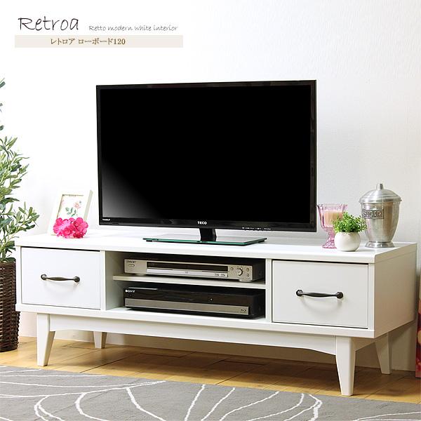 ローボード 48インチ対応 retroa レトロア rta-4012hテレビ台 テレビボード TV台 TVボード AVボード 幅120 37インチ 40インチ 収納家具 木製 おしゃれ アンティーク ヴィンテージ カントリー 調 ホワイト 白 北欧 netc5