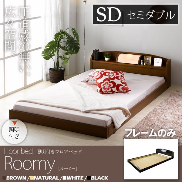 ローベッド 190 セミダブル フレームのみ 送料無料 日本製 代引不可ベッド ベッドフレーム フロアベッド 棚付き 照明付き 省スペース サイズ おしゃれ 北欧 モダン シンプル 木製 木製ベッド 白 1人暮らし 新生活 友澤木工 netc5